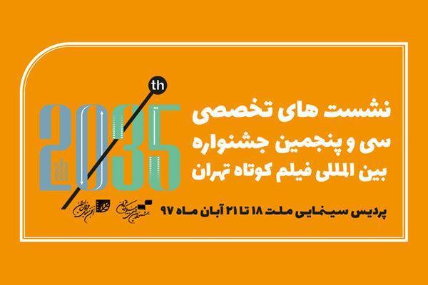 اعلام برنامه نشست های تخصصی جشنواره فیلم کوتاه تهران