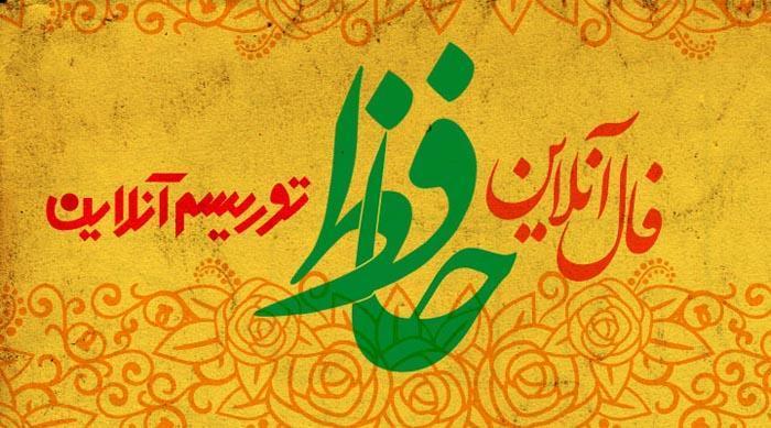 فال آنلاین دیوان حافظ چهارشنبه سوم مهرماه 98