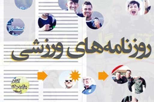 23 مهر ، مهم ترین خبر روزنامه های ورزشی صبح ایران