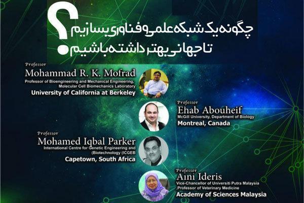 حضور برترین دانشمندان دنیا اسلام در دانشگاه علوم پزشکی اصفهان