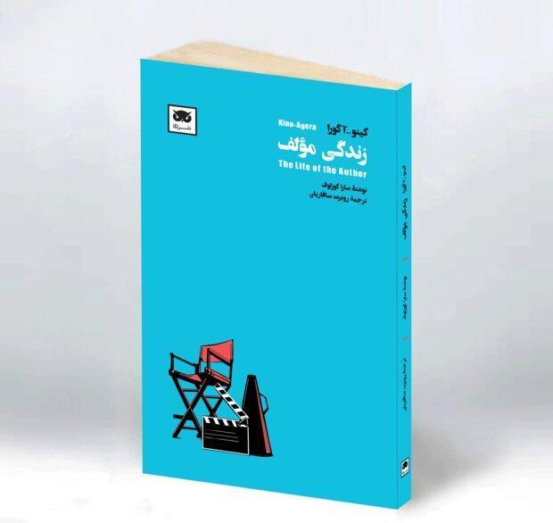 انتشار کتاب زندگی مؤلف اولین کتاب از مجموعۀ سینمایی کینو-آگورا