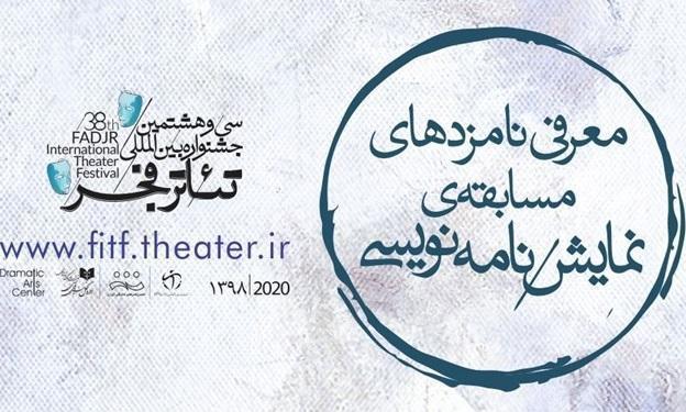 نامزد های نمایشنامه نویسی تئاتر فجر معرفی شدند
