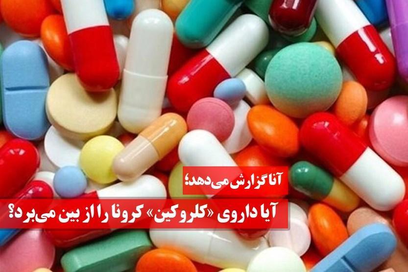 آیا داروی کلروکین کرونا را از بین می برد؟