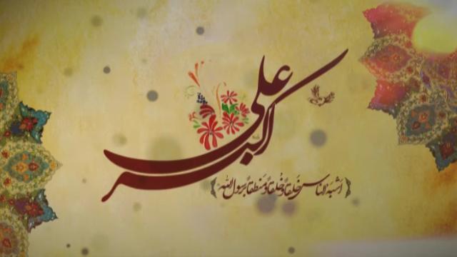 میلاد حضرت علی اکبر(ع) و روز جوان