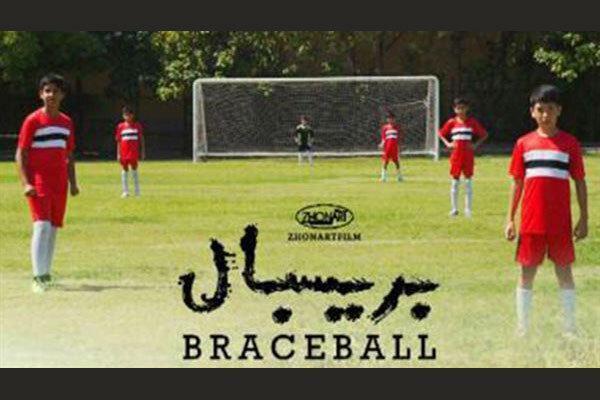 تور جهانی بریسبال در سه قاره