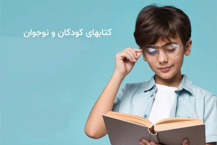 معرفی برترین کتاب های کودک و نوجوان اسفند