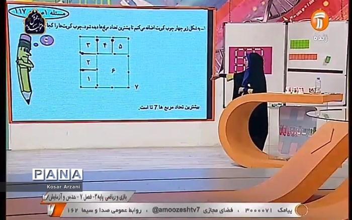 جدول دروس مدرسه تلویزیونی 26 مهرماه