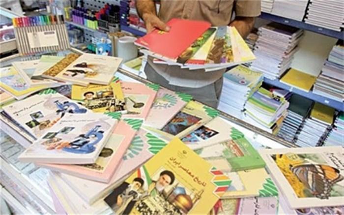 سامانه فروش تک جلدی کتاب های درسی همچنان فعال است