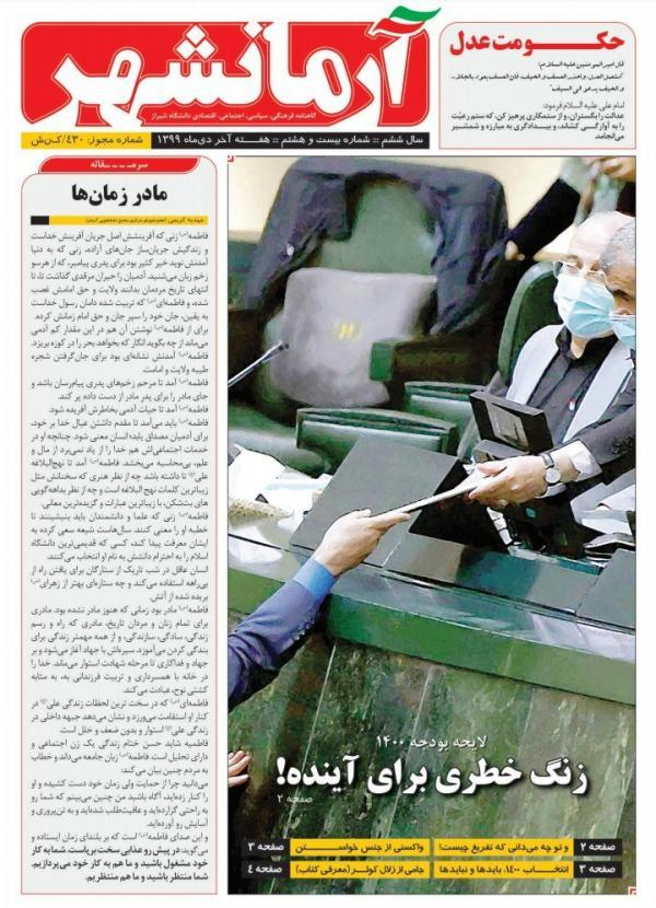 زنگ خطری برای آینده، شماره 28 نشریه دانشجویی آرمانشهر منتشر شد