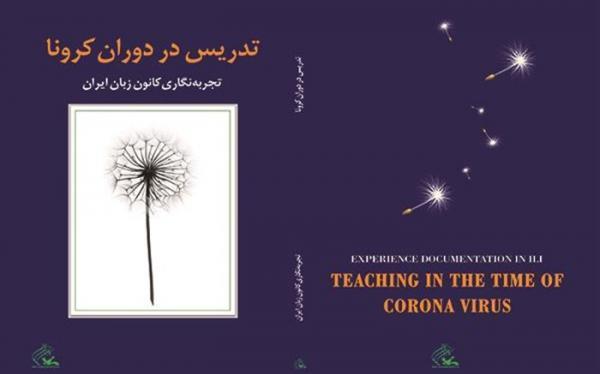 کتاب تدریس در دوران کرونا منتشر شد
