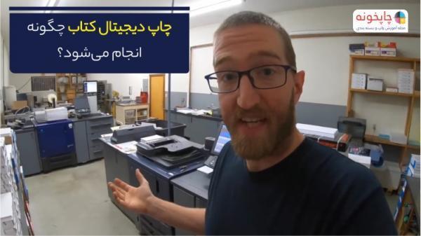 آموزش 0 تا 100 چاپ دیجیتال کتاب