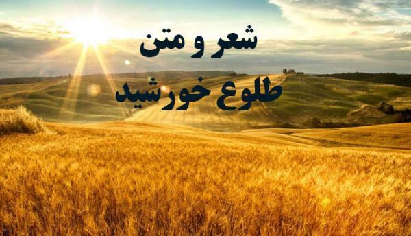 شعر طلوع خورشید؛ متن و اشعار زیبا در مورد طلوع آفتاب و روز نو