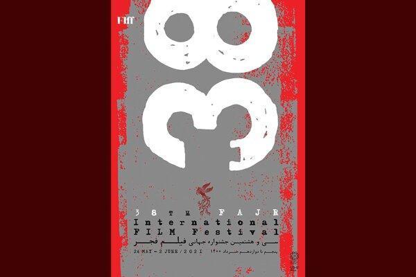اعلام جزئیات فروش بلیت های سی و هشتمین جشنواره جهانی فیلم فجر