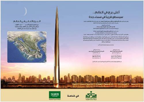 بلندترین ساختمان دنیا با 1600 متر ارتفاع در عربستان